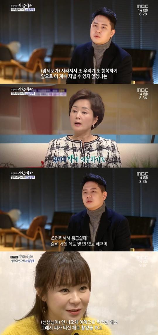 """'사람이 좋다' 故 김영애 """"황토팩 중금속 논란 이후 약에 의존"""""""