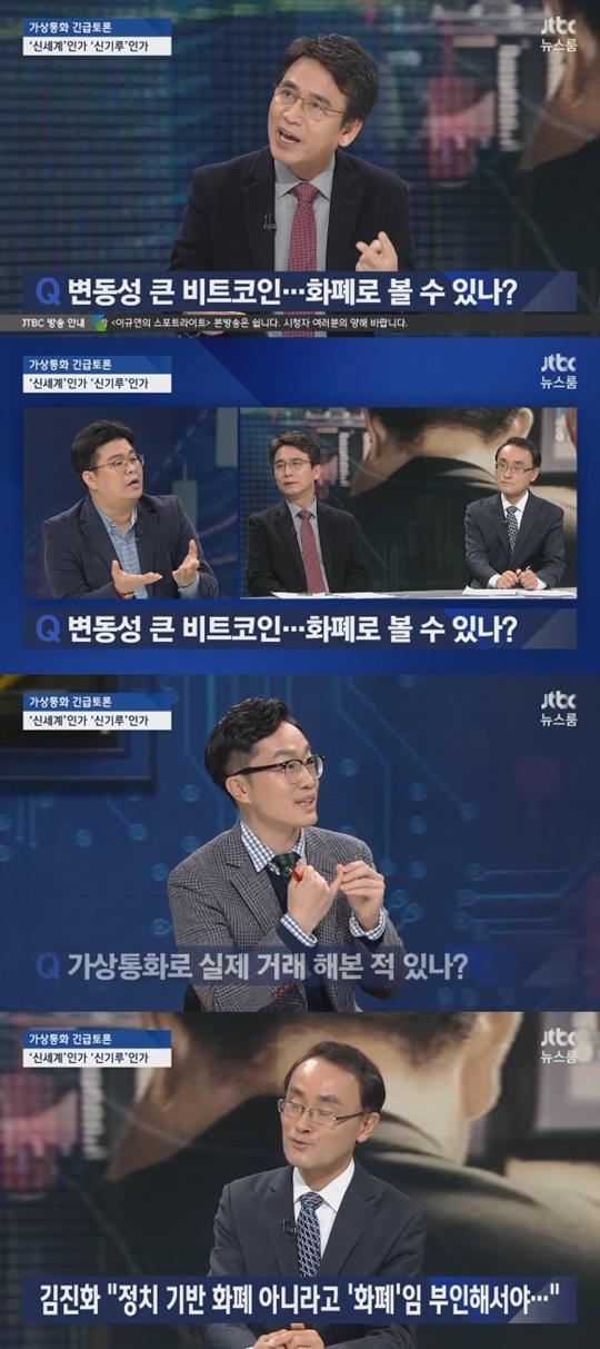 유시민VS정재승, 뜨거운 가상화폐 관련 논쟁 '화폐기능 유무 설전' (JTBC 뉴스룸)