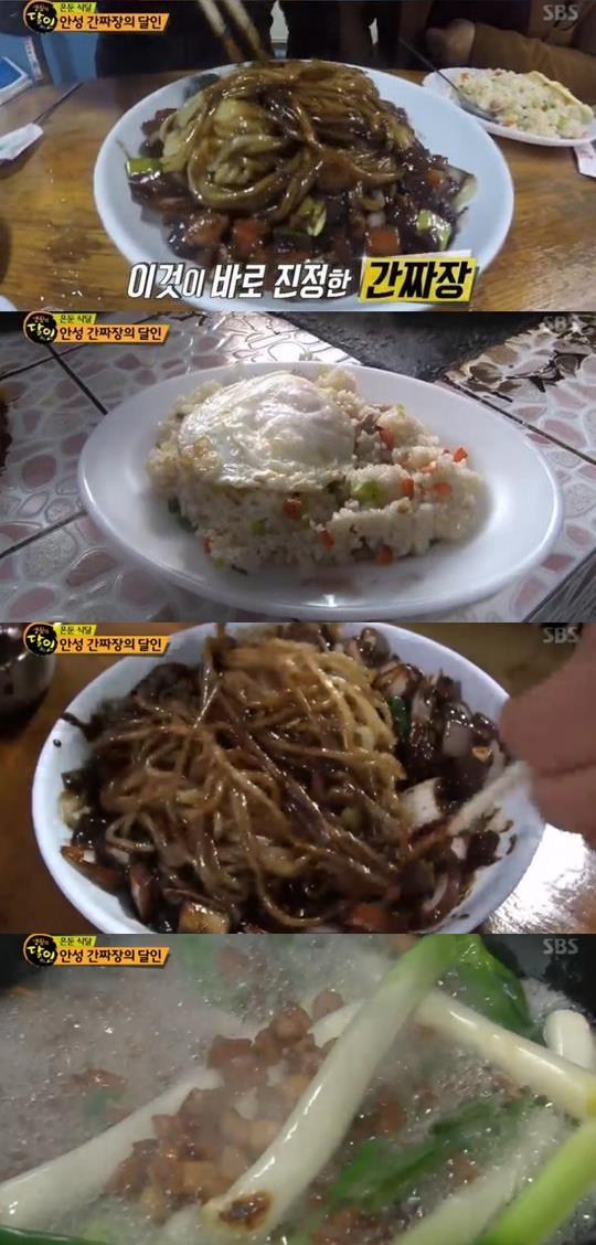 [시선강탈] '생활의달인' 안성간짜장·볶음밥, 차원이 다른 향과 맛 '비결은?'