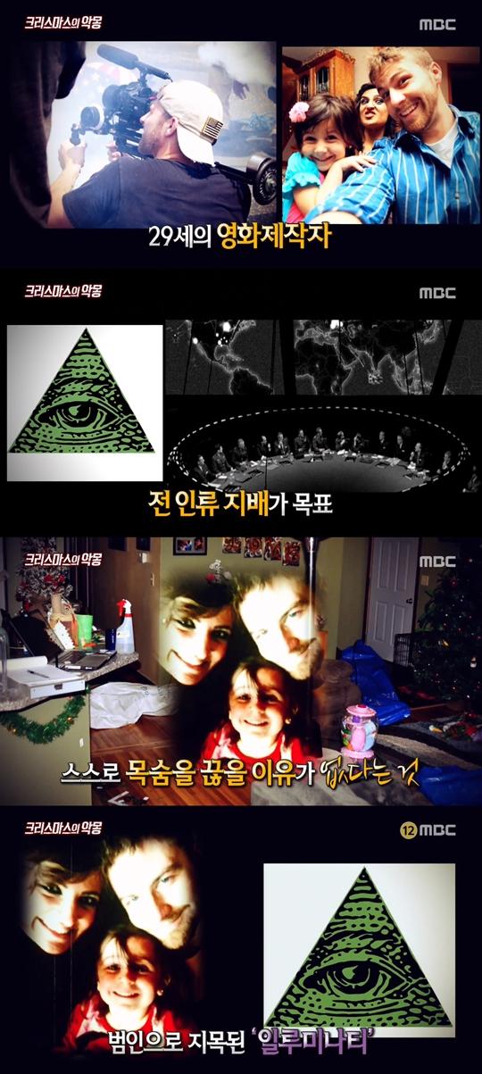 일루미나티, `그레이 스테이트` 제작자 살해? 알론 루소 타살 의혹까지 (서프라이즈)