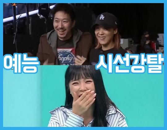 [시선강탈 예능 Weekly] 윤미래·홍진영, 의리의 스타들