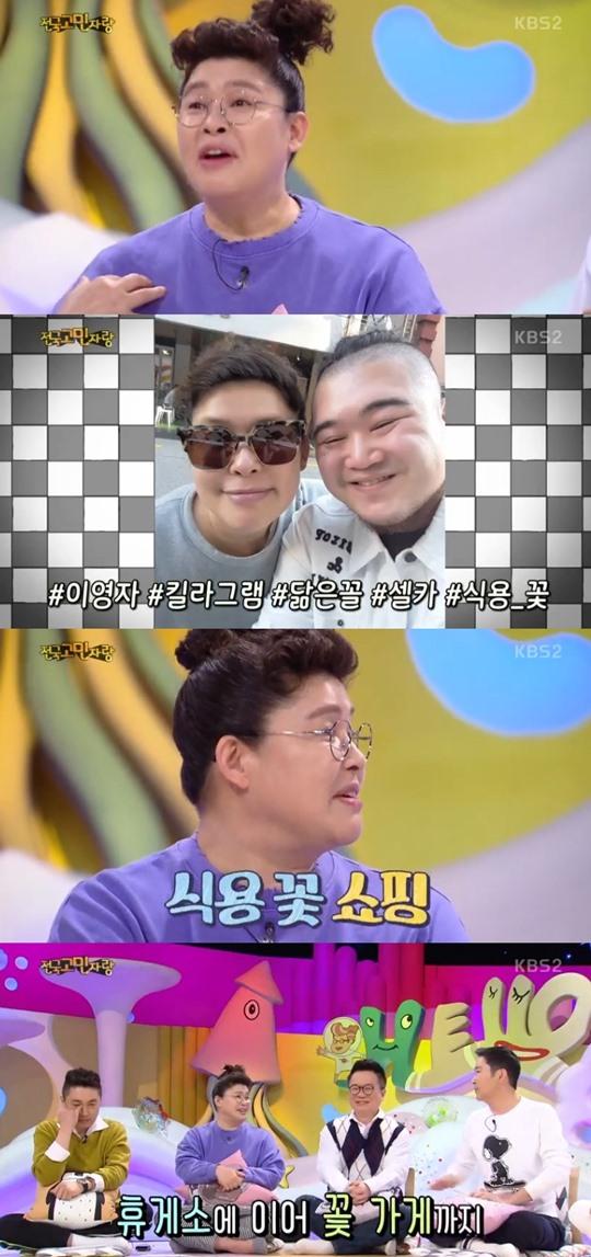 "[TV온에어] `안녕하세요` 이영자 ""꽃집 간 이유? 식용꽃 사러…"" 폭소"