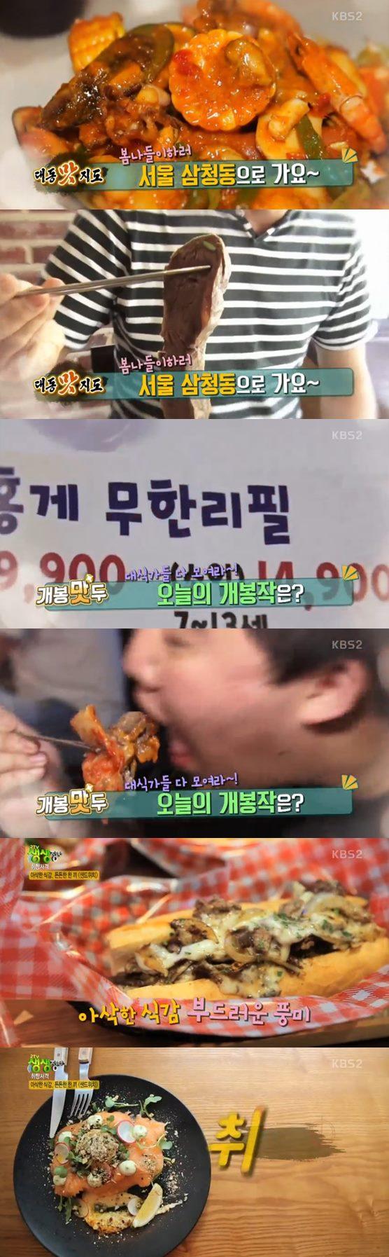 '2TV 생생정보' 소고기vs홍게 무한리필vs삼청동 맛집vs오픈·쿠바·한국식 반미 샌드위치 맛집