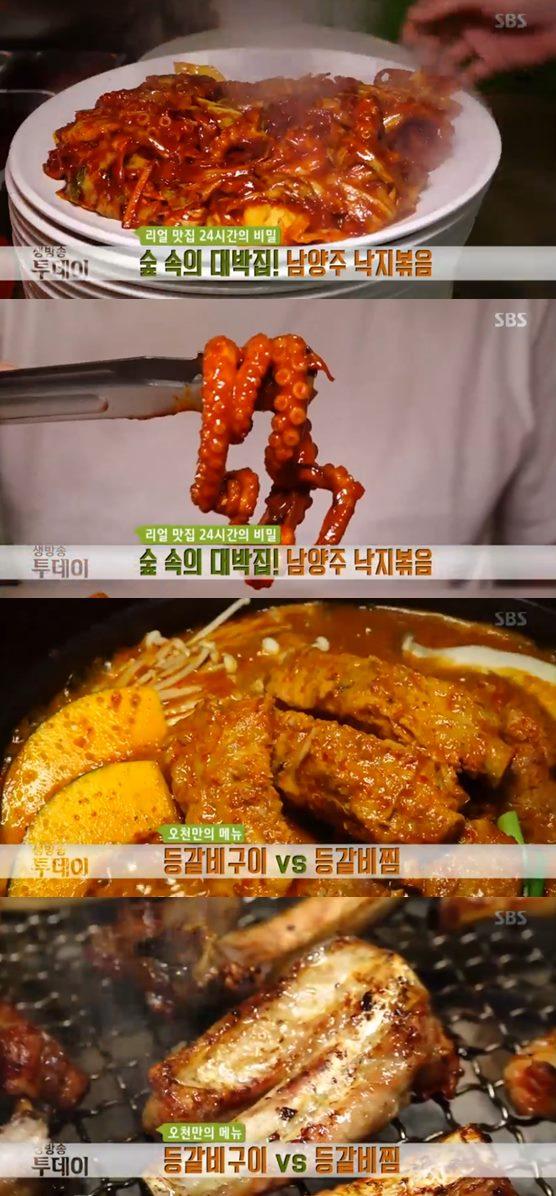 '생방송투데이' 남양주 낙지볶음vs등갈비구이·등갈비찜 맛집
