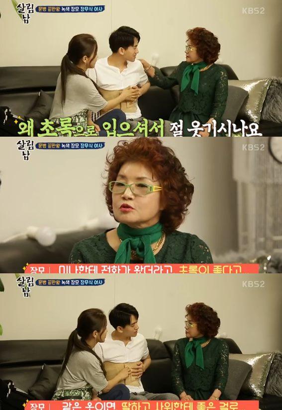 [시선강탈] '살림하는 남자들2' 류필립 장모, 딸 미나 사주 위한 초록패션 '실소'