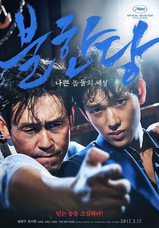 '불한당' 그리고 불한당원 韓 영화계 새 이정표 종합
