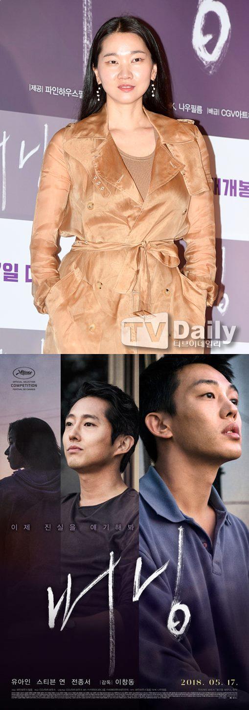 """'베테랑' 인연…장윤주, 유아인 주연 '버닝' 감상후기 """"여운 길다"""""""