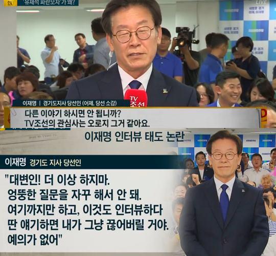"""'이재명 인터뷰 논란 해명' 이재명 TV조선에 """"연예계 예능이냐"""" 비난사건파일24"""