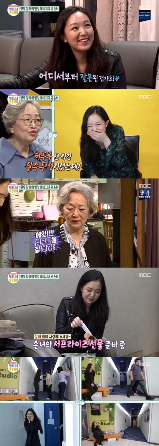 '할머니네 똥강아지' 김영옥, 서툴지만 따뜻한 손녀 마음씨에 '감동'