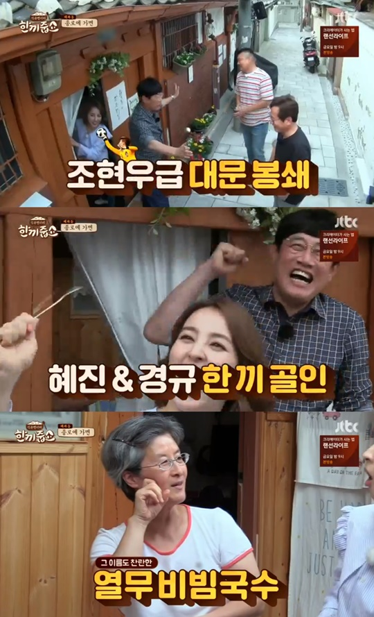 '한끼줍쇼' 한혜진X이경규, 환상 팀워크 뽐내며 '성공 케미' 과시 [TV온에어]
