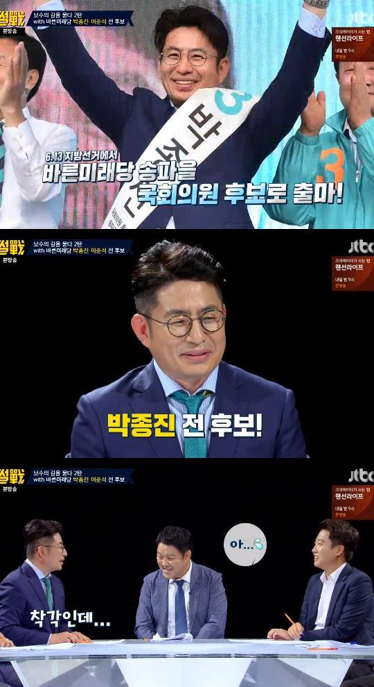 """'썰전' 박종진 """"석촌호수 다이빙? 위법이라 못한다"""""""