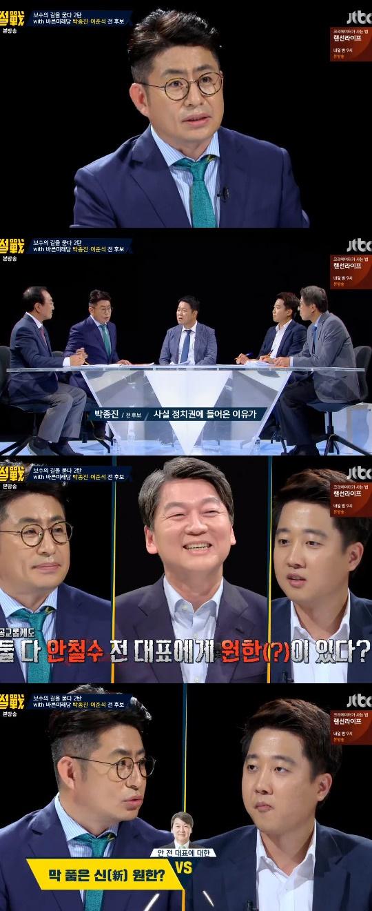 """'썰전' 박종진 """"이준석 바른미래당 당대표 도전? 의미 없다"""" [시선강탈]"""