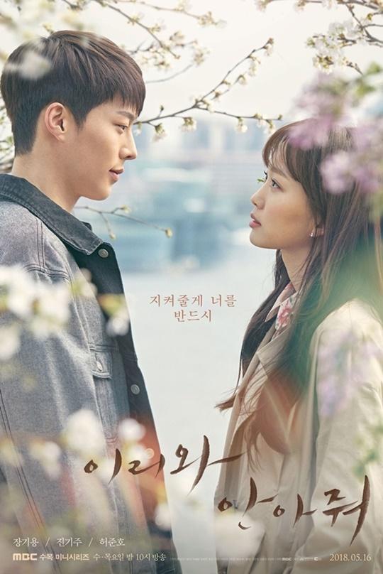 치열한 '한 자릿수' 시청률 경쟁 속 '이리와 안아줘' 수목극 1위