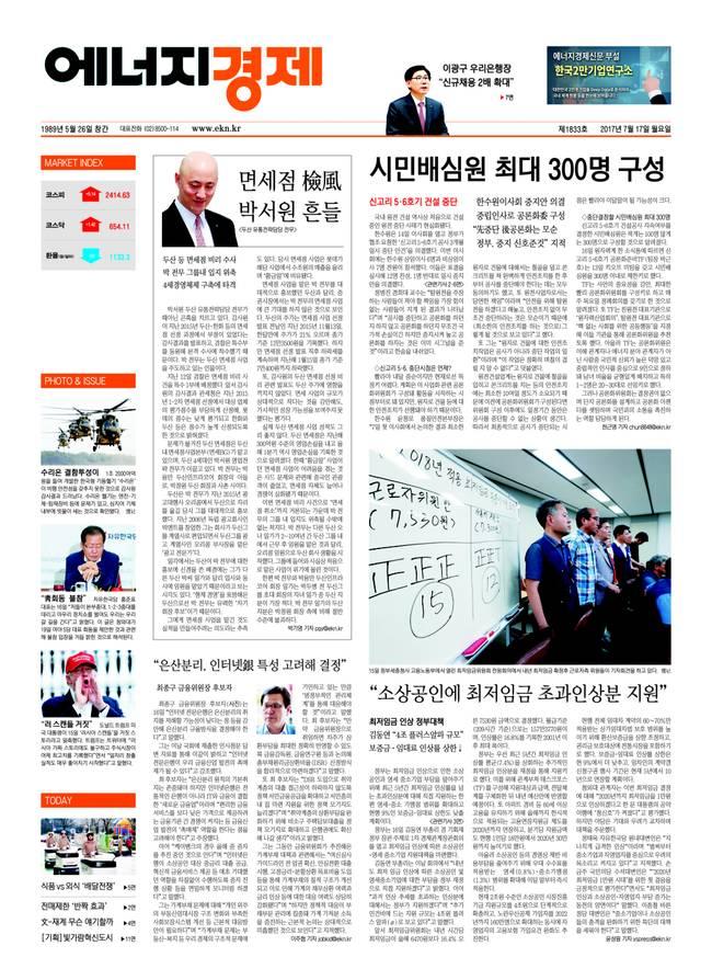 [에너지경제신문 오프라인] 먼저 만나는 에너지경제신문 헤드라인 - 7월 17일