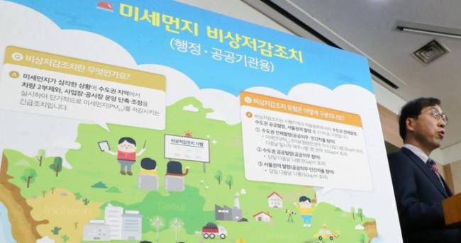 서울시, 15일 출퇴근 시 교통카드 사용하면 대중교통 무료...미세먼지 때문