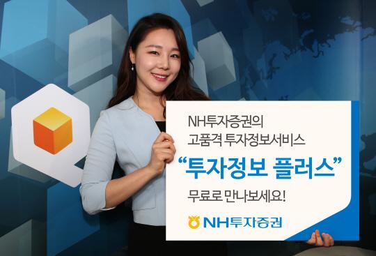 NH투자증권, 카톡으로 받아보는 '투자정보 플러스' 개시