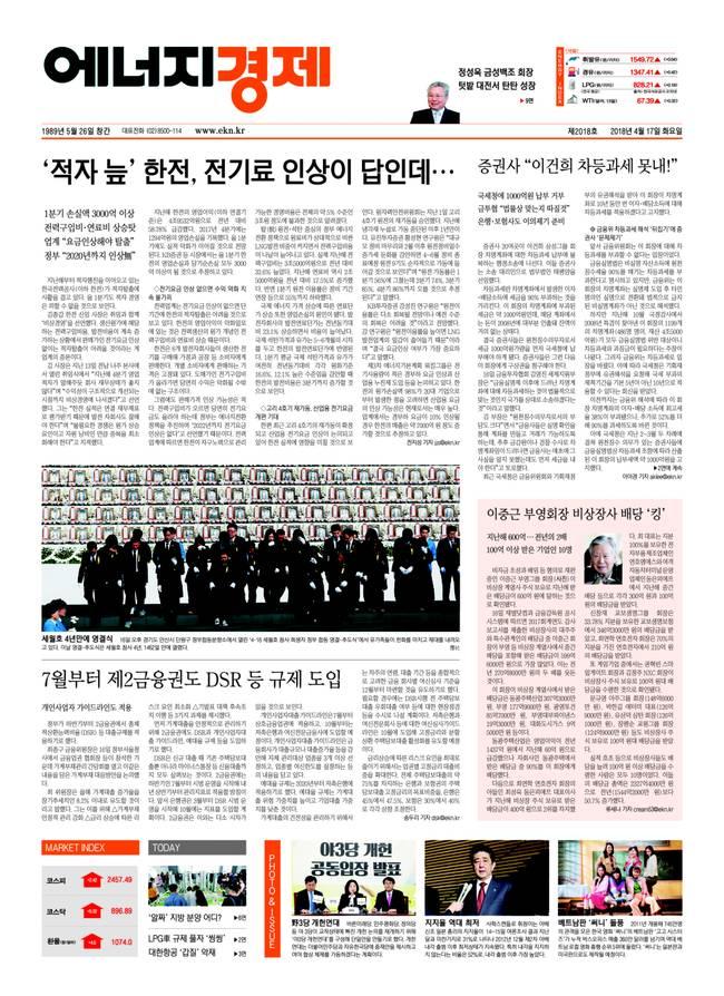 [에너지경제신문 오프라인] 먼저 만나는 에너지경제신문 헤드라인 - 4월 17일
