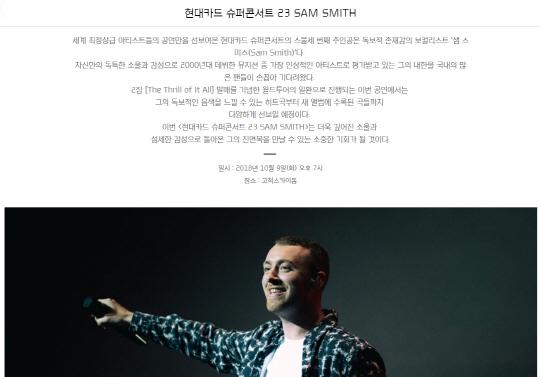 샘 스미스, 10월 고척돔 내한공연…오늘(17일) 선예매 시작