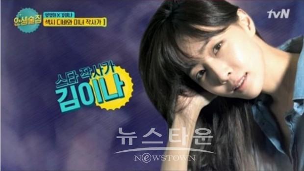 """'인생술집' 김이나, 박효신 때문에 작사가로 데뷔한 사연은? """"드디어 내 인생이…"""""""