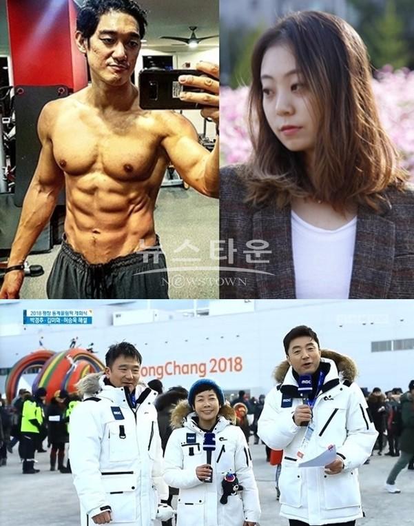 박재민X곽민정 평창 최대 수혜자…김미화 중계와 대비 ¨겸허히 인정한다¨