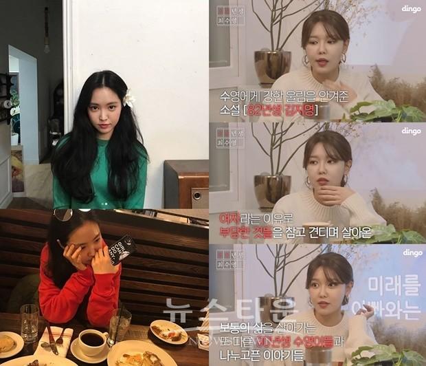 `GIRLS CAN DO ANYTHING` 손나은 소녀시대 수영도 페미니스트 ¨여자라는 이유로 불평등하게…¨