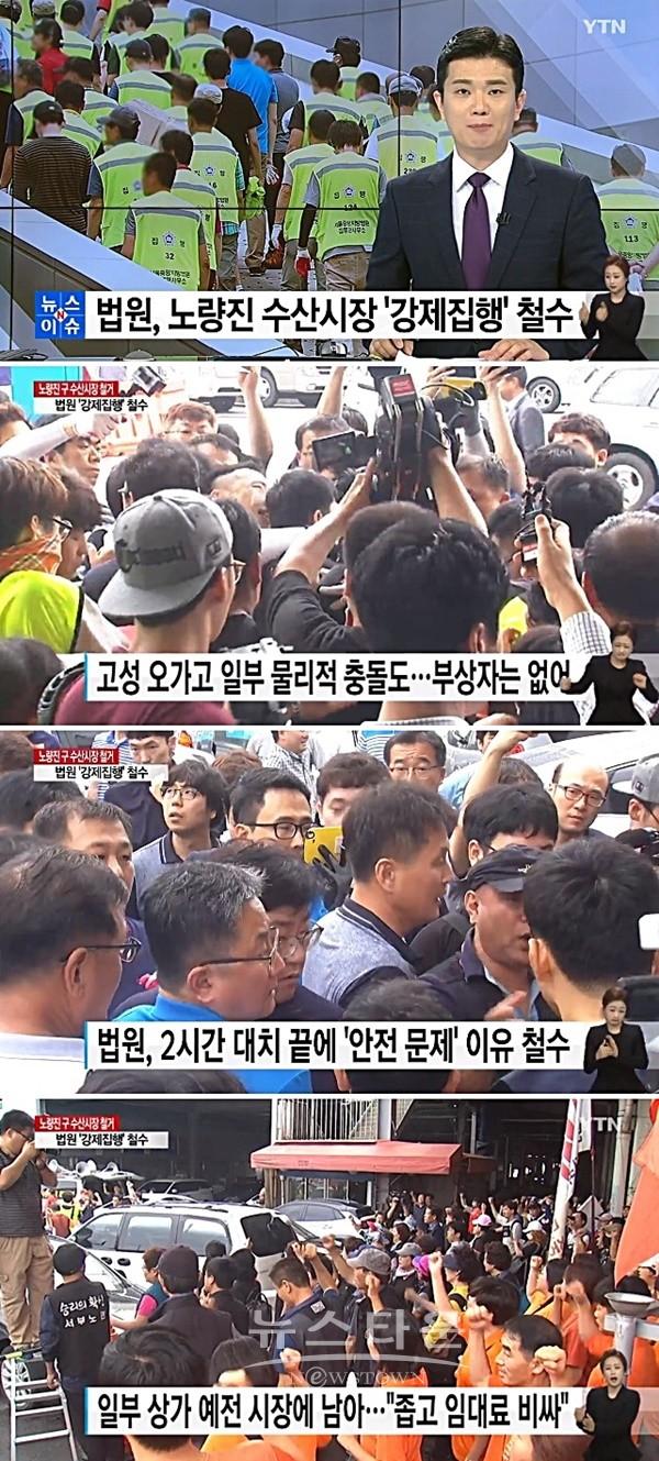 """노량진 수산시장 철거 강행, 두 번 막은 최인기 수석부위원장…""""서로 도와 존중, 아니면 모두 다 죽는다"""""""
