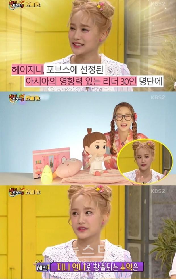 """'해피투게더3' 지니언니 강혜진, 연매출 20억 이상…""""악플 수위 낮아, 심한 욕은?"""""""