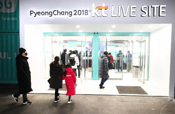 KT 광화문에서 평창 동계올림픽 응원전 진행