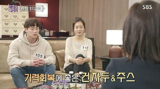'로맨스 패키지' 출연진들의 기력회복 비법 '건자두 푸룬'