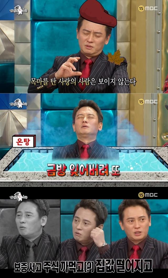'라디오스타'김병옥보증부터투자까지우여곡절인생사공개