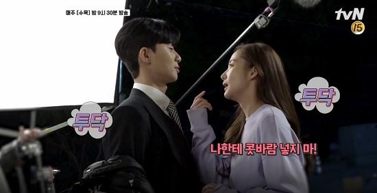 박서준♥박민영, '꽁냥 케미'란 이런 것?…콧바람 불며 장난까지