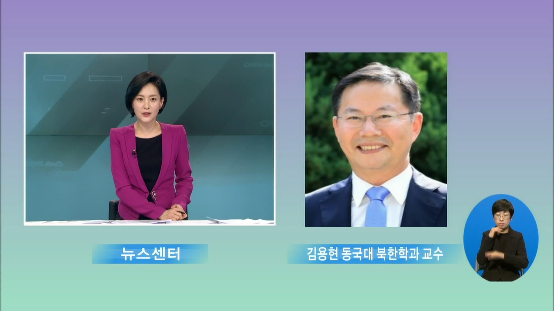 [OBS 전격인터뷰] 김정은 불참 속 北 최고인민회의 개최