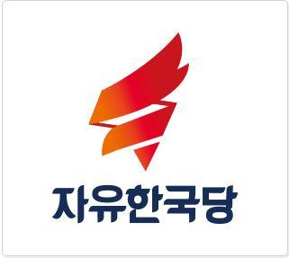 제1야당 자유한국당 제주도당 풍전등화 위기