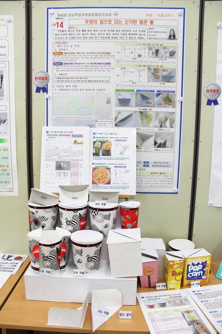 경남학생과학발명품경진대회, 과학 꿈나무 아이디어 반짝반짝