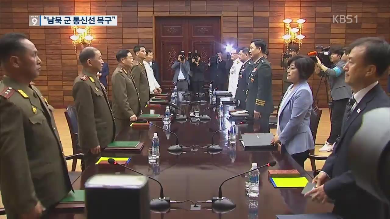 """남북 장성급 회담, 다신 이렇게 회담하지 맙시다…""""나름대로 이해하세요"""""""