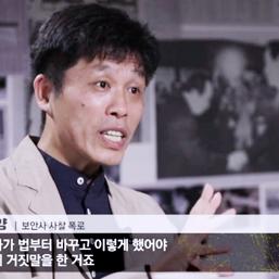 '스포트라이트' 전직 기무사 수사관, 민간인 사찰 충격증언  사찰노트 공개