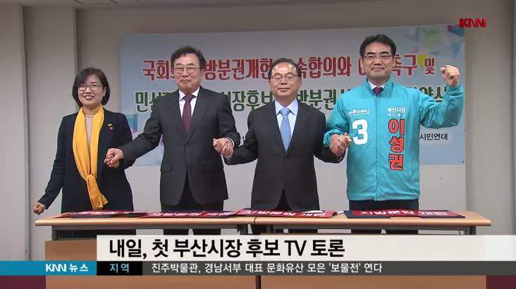 KNN 부산시장후보 첫 TV토론