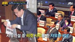 """'썰전' 유시민 """"자유한국당, 도대체 얼마를 잘해줘야 달라지는 건가"""""""