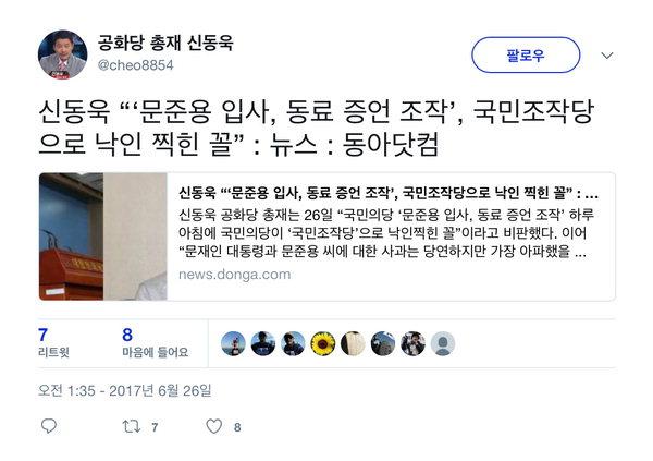 """'문준용 의혹 조작' 이유미와 국민의당 책임회피 씨름에 신동욱 """"국민조작당으로 낙인"""""""