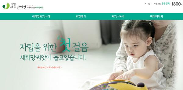 """새희망씨앗, """"결손 아동 도와주세요"""" 후원금 명목 128억원 가로챈 일당 검거"""