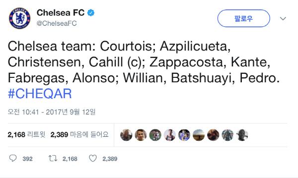 """[챔피언스리그] 첼시-카라바크, 선발 라인업 발표… 로테이션 가동 """"바추아이 선발"""""""