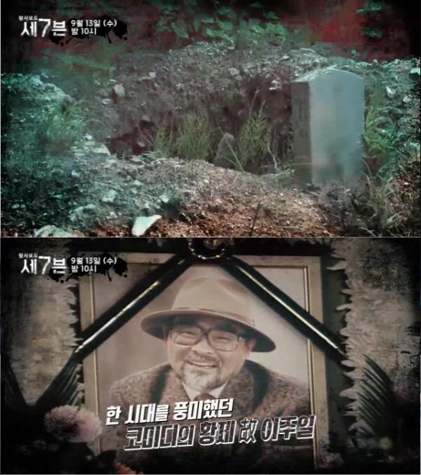"""'탐사보도 세븐' 故 이주일 유골 어디로 … """"묘 자체가 없어졌다"""""""