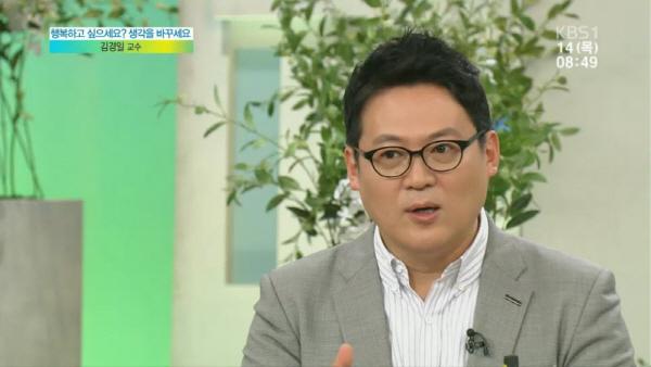 김경일 교수, 우리나라 이상한 사회다 '되지 않기 위한 회피 동기가 강해'
