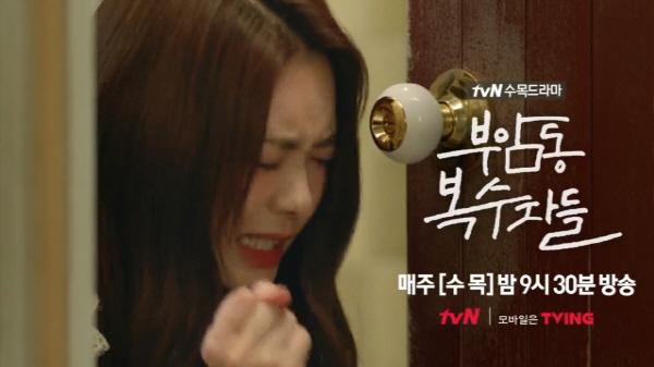 '부암동 복수자들' 12일 2화 예고-복자클럽 화이팅
