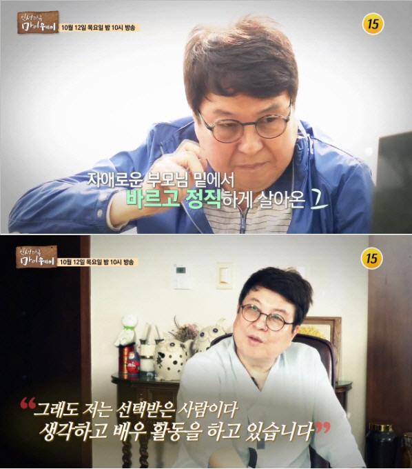 """'인생다큐 마이웨이' 송기윤 출연 … """"다 하라던 부모님, '딴따라'는 안 된다고"""""""