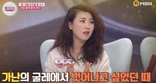MBN 동치미 '고생 끝에 병이 온다'...작가 김수영 ¨가족 책임강에 암 진단 받았다¨