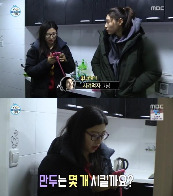 김연경,통역 담당 '옥청언니'와 투닥 케미…나 혼자 산다