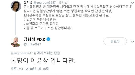 '윤상' 본명이 화제인 이유는? 김형석, 방자경에 '팩트폭행'