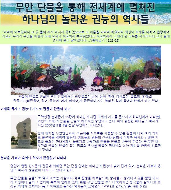 '만민중앙성결교회' 이재록 목사의 권능 '무안단물'… 식용부적합 판정