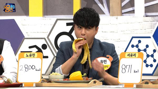 '나는 몸신이다' NRG 노유민 30kg 감량 비결 공개